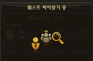파티 찾기(U 키) 기능