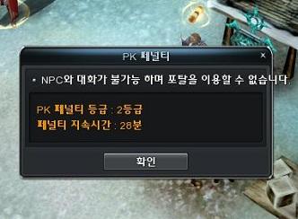 NPC 대화 불가