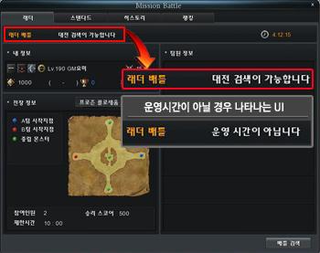 래더배틀 운영시간 알림 UI