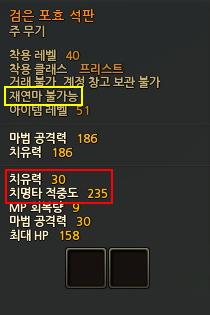 검은 포효 무기(전설)
