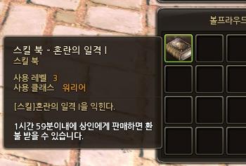 구매한 스킬북은 캐릭터 가방으로 이동된다.