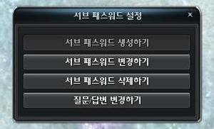 서브 패스워드 삭제