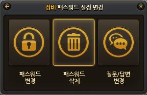 장비 패스워드 삭제