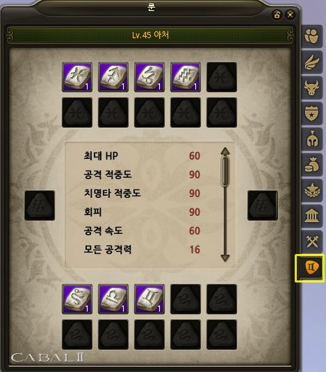 룬 정보창