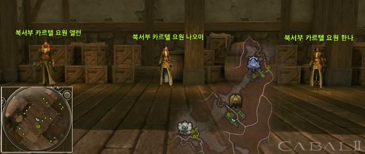 북서부 카르텔 점수 상인 NPC 위치