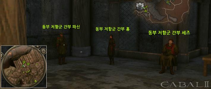 동부 저항군 점수 상인 NPC 위치