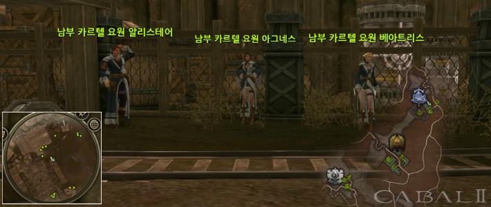 남부 카르텔 점수 상인 NPC 위치
