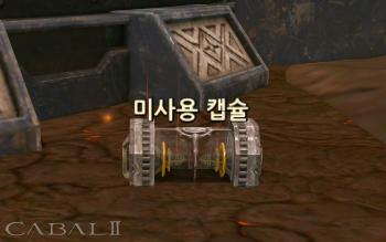 미사용 캡슐