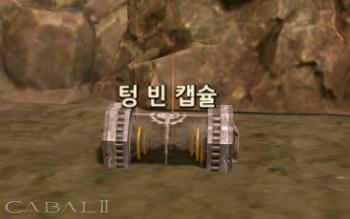 텅 빈 캡슐