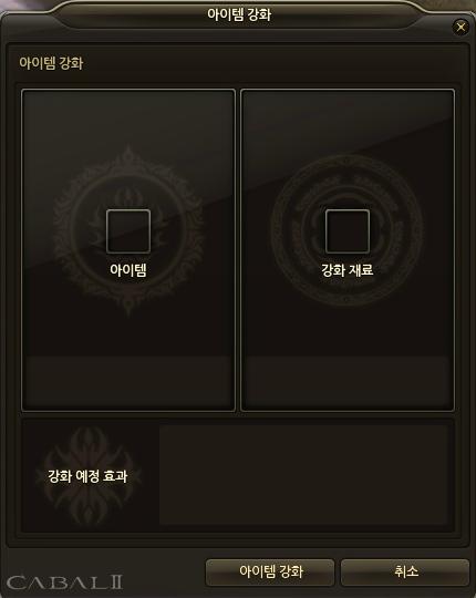 ① 아이템 강화창