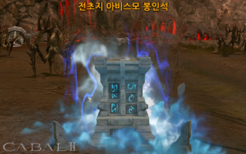 전초지 아비스모 봉인석