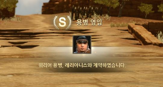 용병 계약